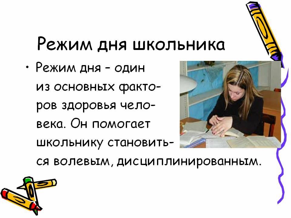 режим дня для школьников раскраска